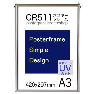 ポスターフレームCR511 A3|panel-c