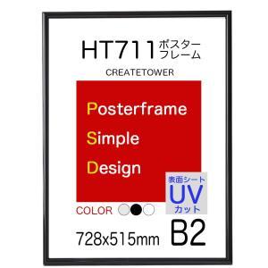 ポスターフレーム 額縁 HT711 B2 ブラック UVカット|panel-c