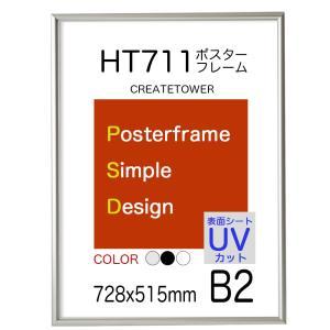 ポスターフレーム 額縁 HT711 B2 シルバー  UVカット仕様 ポスター用額縁|panel-c