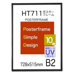 ポスターフレーム額縁HT711 B2ブラック 10枚セット UVカット表面シート  送料無料|panel-c