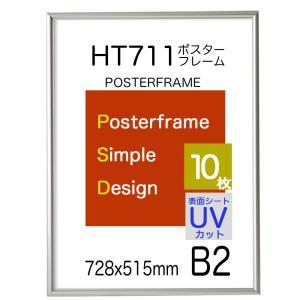 ポスターフレーム額縁HT711 B2シルバー 10枚セット UVカット表面シート 送料無料|panel-c