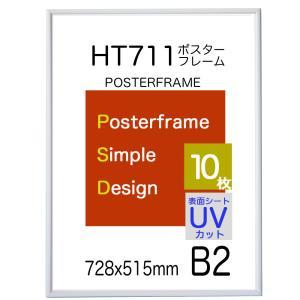 ポスターフレーム額縁HT711 B2ホワイト 10枚セット UVカット表面シート  送料無料|panel-c