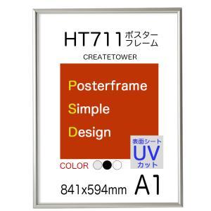ポスターフレーム額縁HT711 A1シルバー UVカット仕様|panel-c