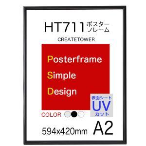 ポスターフレーム額縁HT711 A2ブラック UVカット仕様