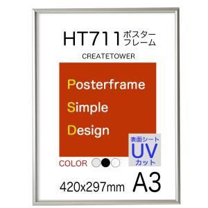 ポスターフレーム額縁HT711 A3シルバー 受注製作納期3営業日前後 panel-c