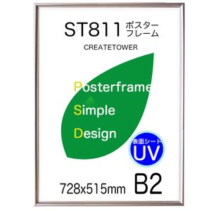 ポスターフレームST811 B2シルバー|panel-c