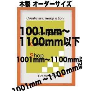 木製 ポスターフレーム 和彩 ポスター用額縁【オ...の商品画像
