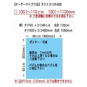 木製 ポスターフレーム 和彩 ポスター用額縁【...の詳細画像1