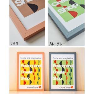木製 ポスターフレーム 和彩 ポスター用額縁【...の詳細画像4