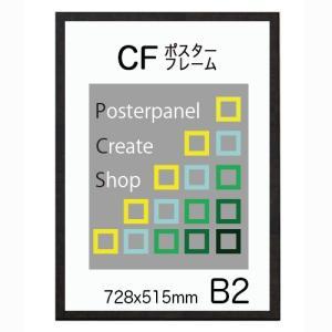 CFポスターフレームB2 納期7〜10日前後【送料無料】【同梱不可商品です】|panel-c