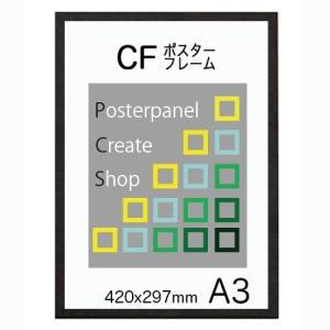 CFポスターフレームA3  納期7〜10日前後【送料無料】【同梱不可商品です】 panel-c