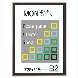 MONTORE ポスターフレームB2 納期7〜10日前後【送料無料】【同梱不可商品です】|panel-c