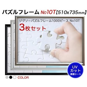 ジグソーパズルアルミフレームHT  N010T 1000P 3枚セット|panel-c