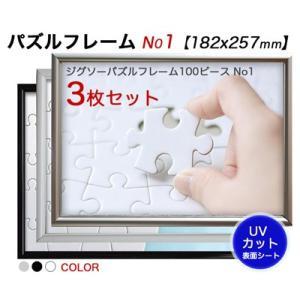 ジグソーパズルアルミフレームHT  N01 108P 3枚セット|panel-c