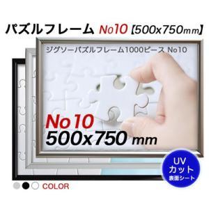 ジグソーパズルアルミフレームHT N010 1000Pの商品画像
