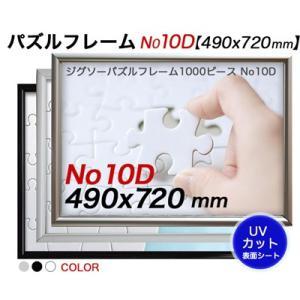 ジグソーパズルアルミフレームHT  N010D 1000P