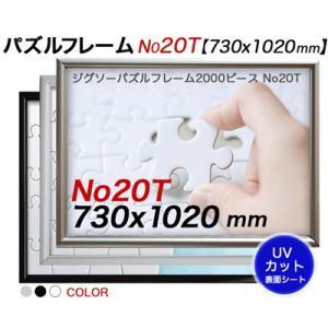 ジグソーパズルアルミフレームHT  N020T 2000P|panel-c