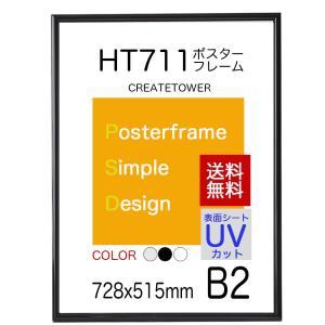 送料無料 ポスターフレームHT711 B2ブラック UVカット表面シート  ポスター用額縁