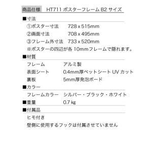 送料無料 ポスターフレームHT711 B2ブラック UVカット表面シート  ポスター用額縁|panel-c|10