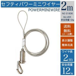 パワーミニワイヤー 安全ストッパー付 セフティパワーミニワイヤー自在 長さ2m  panel-c