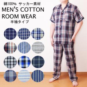 綿100%素材 チェック柄パジャマ 半袖 上下セットアップ 父の日 メンズルームウェア panet-market