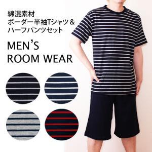メンズルームウェア 上下セットアップ ボーダー柄パジャマ 半袖Tシャツ 父の日 ハーフパンツ panet-market