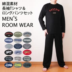 メンズルームウェア 上下セットアップ ロゴ 長袖 パジャマ  ロングTシャツ 無地ボトム 紳士 部屋着 春夏 秋冬 panet-market