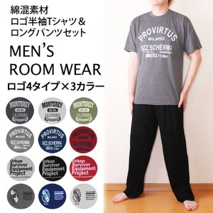 メンズルームウェア 上下セットアップ 半袖Tシャツ パジャマ ロゴTシャツ 部屋着 ロングパンツ ジャージ 春夏   スウェットパンツ 父の日 panet-market