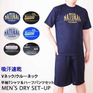 メンズルームウェア 上下セット 吸水速乾 パジャマ 半袖Tシャツ 父の日  男性 ハーフパンツ ジャージ ドライメッシュ セットアップ panet-market