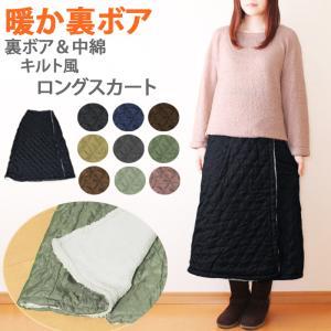 裏ボアスカート 裏起毛スカート ロングスカート ロング丈 暖かい 温かい 防寒 冷え性対策 巻きスカート 秋冬の画像