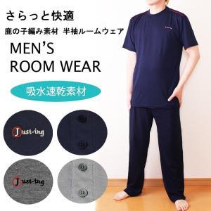 メンズルームウェア 上下セット 吸水速乾 パジャマ 半袖Tシャツ 綿混 父の日 大きいサイズ対応 ジャージ panet-market