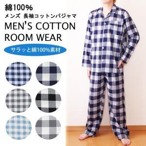 メンズルームウェア メンズパジャマ ブロックチェック ギンガムチェック柄パジャマ 綿100% 上下セット 前開き 大人 長袖 panet-market