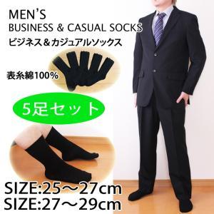 メンズ 靴下 5足セット ビジネスソックス くつ下 表糸綿100%素材 黒 ブラック まとめ買い カジュアルソックス 父の日|panet-market