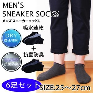 メンズ 靴下 6足セット くるぶし靴下 くるぶしソックス スニーカーソックス ショートソックス 吸水速乾 抗菌防臭 紳士靴下 男性 父の日|panet-market