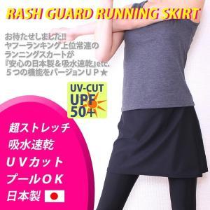 日本製 ランニングスカート ランスカ ランニングウェア スポーツウェア ラッシュガードスカート