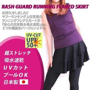 日本製 ランニングスカート ランスカ ランニングウェア ラッシュガードフレアスカート