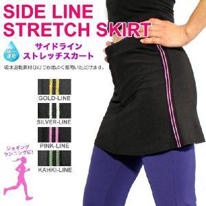 ストレッチ スカート ヨガウェア トレーニング フィットネスウェア ランニングスカート ミニスカ ミニスカート