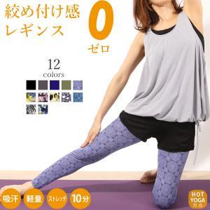 フィットネス スポーツ レギンス ヨガ ヨガウェア パンツ おしゃれ 安い ブランド ヨガパンツ 1...