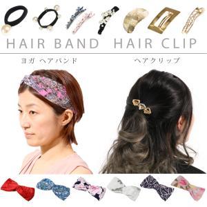 【スタッフのコメント】  つけるだけで顔周りがパッと明るく華やかになるヘアバンド。当店のヨガパンツな...