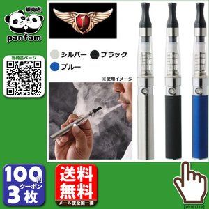 全国送料無料 電子タバコ EAGLE SMOKE(イーグルスモーク) 本体 99750049・シルバ...
