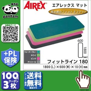 送料無料|AIREX(R) エアレックス マット フィットネスマット(波形パターン) FITLINE180 フィットライン180 AML-4|b03|panfamcom
