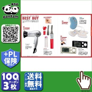 送料無料|カタログギフト カタログチョイス 3600円コース サテン|b03|panfamcom