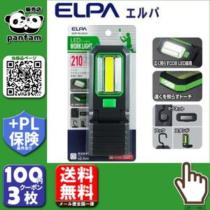 全国送料無料 ELPA(エルパ) LEDワークライト DOP-WL02(G) b03 panfamcom