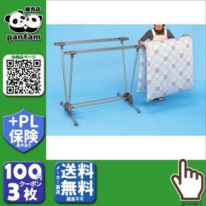 送料無料|セキスイ ステンレスふとんほし SV-200 (屋外専用)|b03|panfamcom