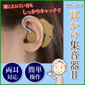 送料無料|クーポン付|耳かけ集音器II AKA-108 _...