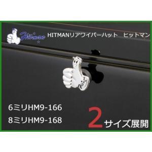 全国送料無料 HITMAN リアワイパーハット ヒットマン 8ミリHM9-168 b03 panfamcom