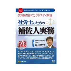 全国送料無料|DVD 実体験を基に分かりやすく解説 社労士のための補佐人実務  V89|b03|panfamcom