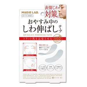 全国送料無料|MAGiE LAB.(マジラボ) 細かいところもカバー お休み中のしわ伸ばしテープ No.3スモールタイプ MG22117|b03|panfamcom