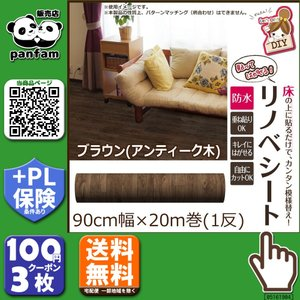 送料無料|貼ってはがせる!床用 リノベシート ロール物(一反) ブラウン(アンティーク木) 90cm幅×20m巻 REN-03R|b03|panfamcom