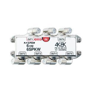 送料無料|マスプロ電工 BS・CS・4K8K放送対応 端子可動型6分配器 6SPKW|b03|panfamcom